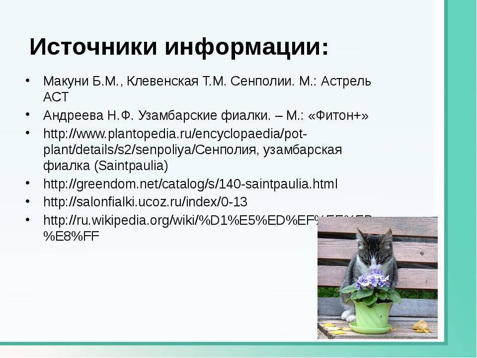 Источники информации: Макуни Б.М., Клевенская Т.М. Сенполии. М.: Астрель АСТ...