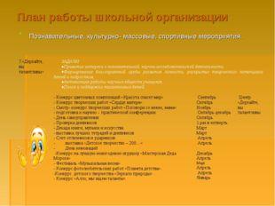 План работы школьной организации Познавательные, культурно- массовые, спортив