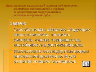 Цель: развитие полноценной гармоничной личности; подготовка воспитанников к у