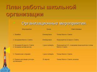 План работы школьной организации Организационные мероприятия. МероприятияСро