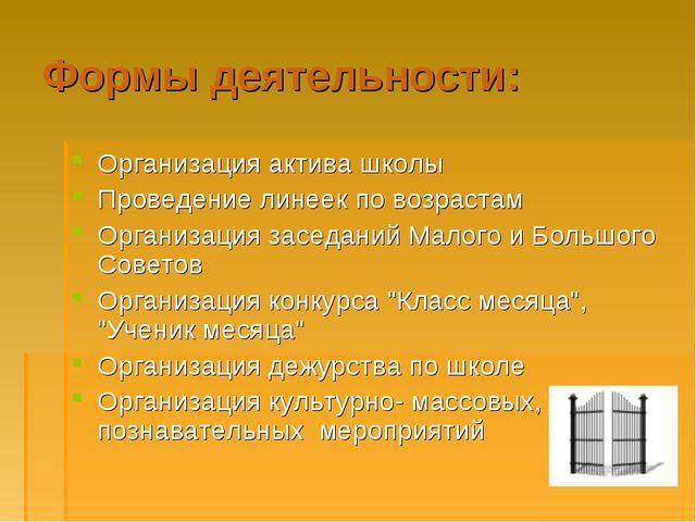Формы деятельности: Организация актива школы Проведение линеек по возрастам О...