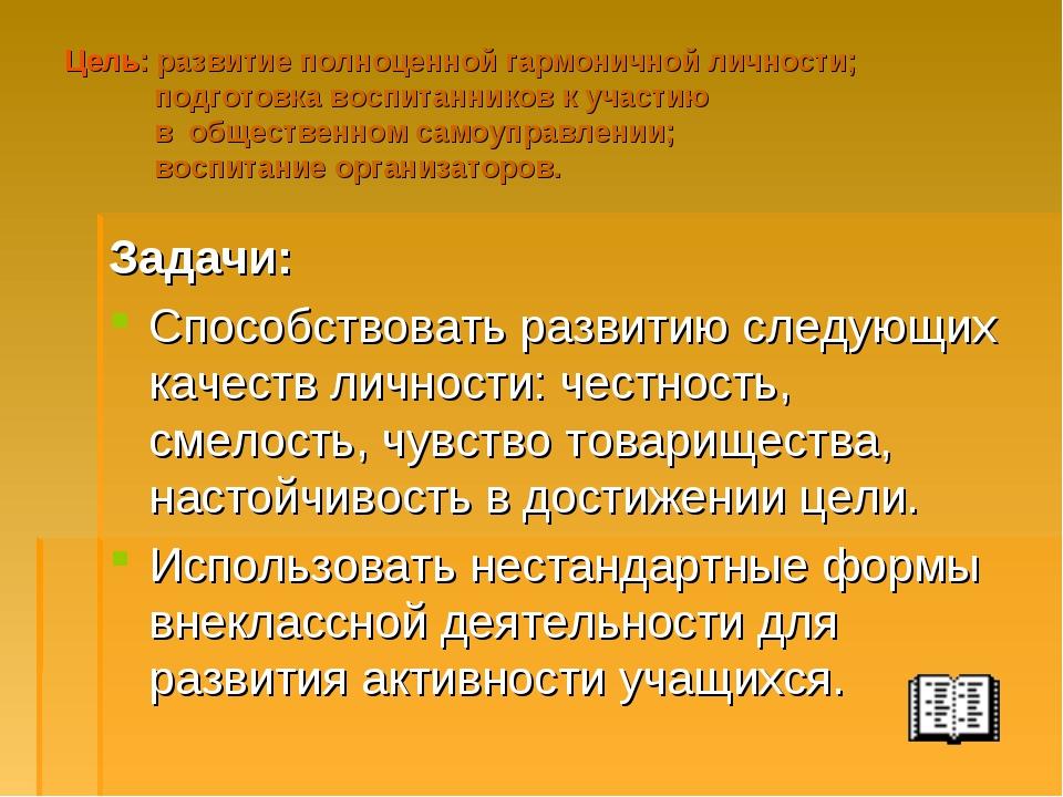 Цель: развитие полноценной гармоничной личности; подготовка воспитанников к у...