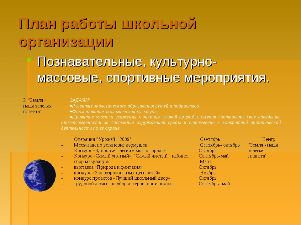 План работы школьной организации Познавательные, культурно- массовые, спортив...