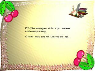 VII .Үйге тапсырма: & 34 оқу, қосымша мәліметтер жинау. VIII.Бағалау, топ жең