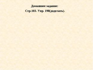 Домашнее задание: Стр.103. Упр. 198(доделать).