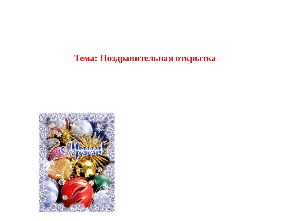 Тема: Поздравительная открытка.
