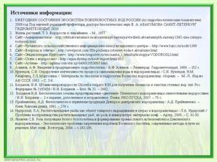 ЕЖЕГОДНИК СОСТОЯНИЯ ЭКОСИСТЕМ ПОВЕРХНОСТНЫХ ВОД РОССИИ (по гидробиологическим