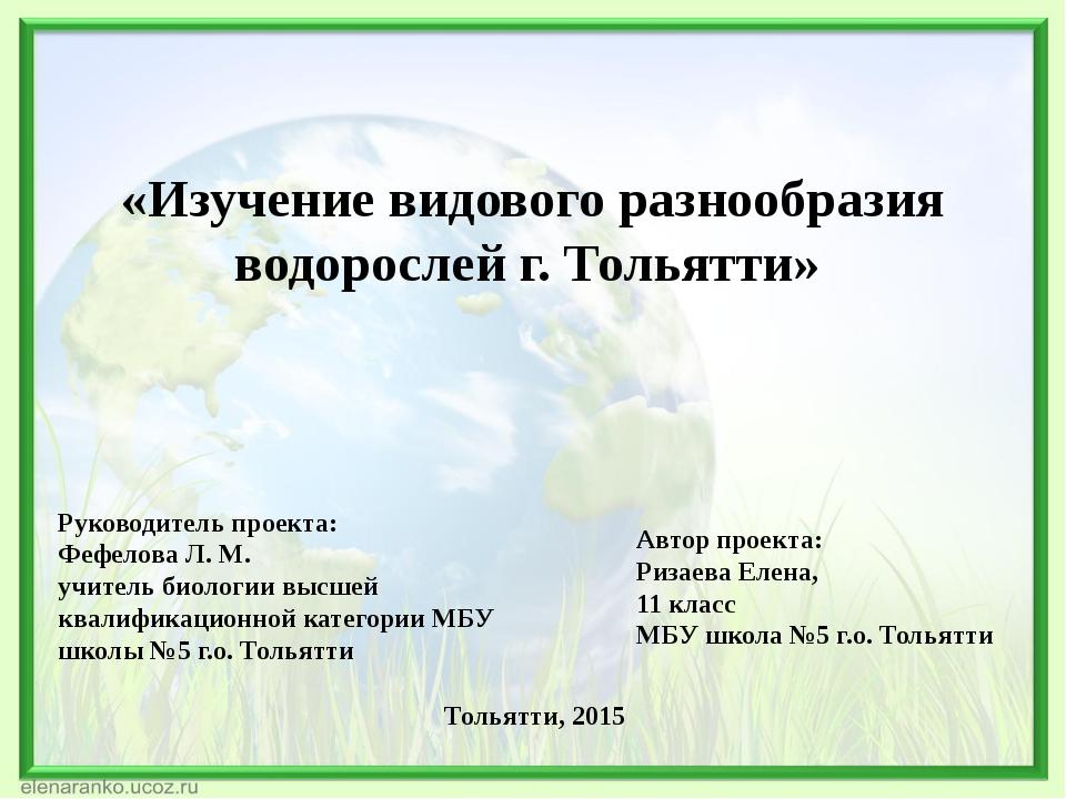 Руководитель проекта: Фефелова Л. М. учитель биологии высшей квалификационной...