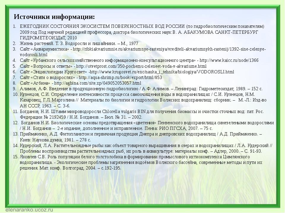 ЕЖЕГОДНИК СОСТОЯНИЯ ЭКОСИСТЕМ ПОВЕРХНОСТНЫХ ВОД РОССИИ (по гидробиологическим...