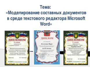 Тема: «Моделирование составных документов в среде текстового редактора Micros