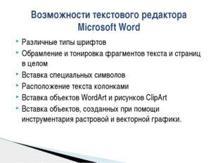 Различные типы шрифтов Обрамление и тонировка фрагментов текста и страниц в ц