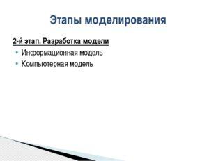 2-й этап. Разработка модели Информационная модель Компьютерная модель Этапы м