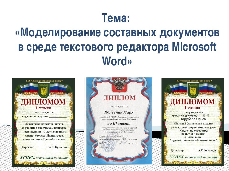 Тема: «Моделирование составных документов в среде текстового редактора Micros...
