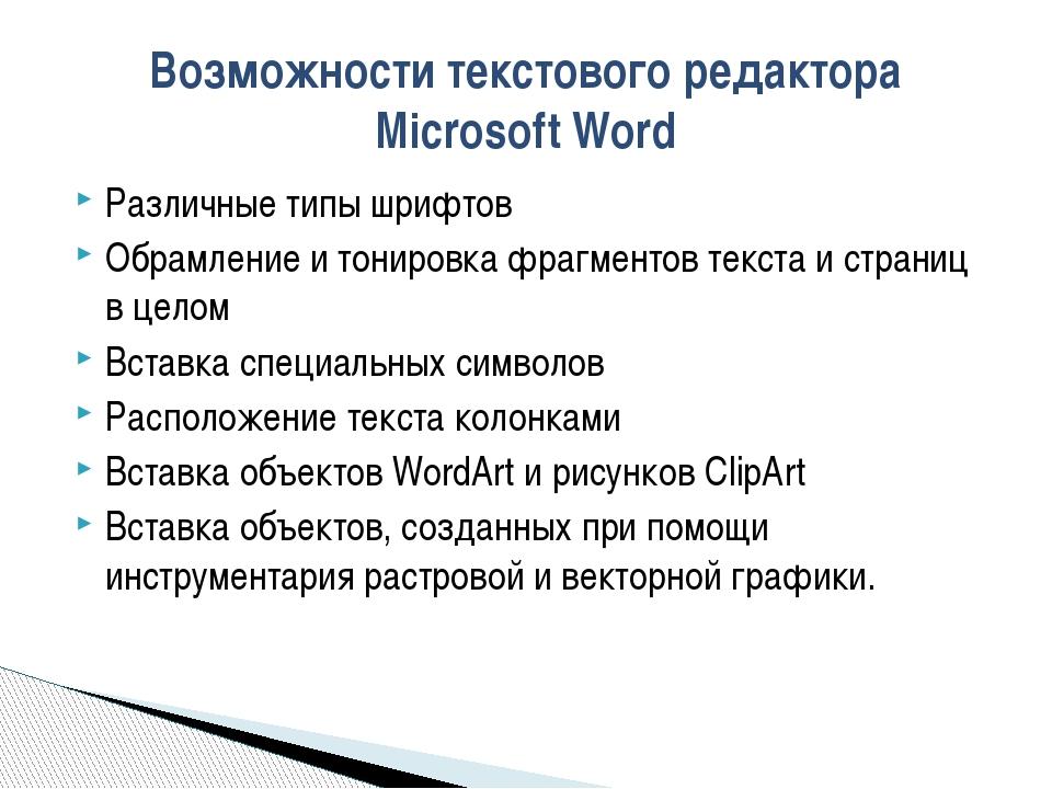 Различные типы шрифтов Обрамление и тонировка фрагментов текста и страниц в ц...