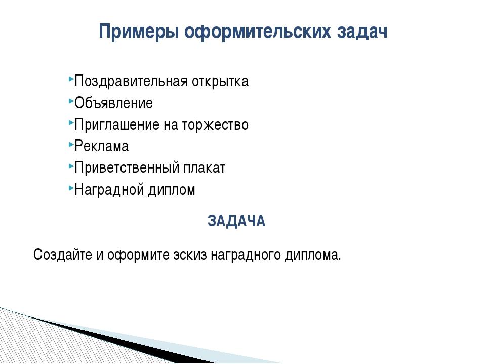 Поздравительная открытка Объявление Приглашение на торжество Реклама Приветст...