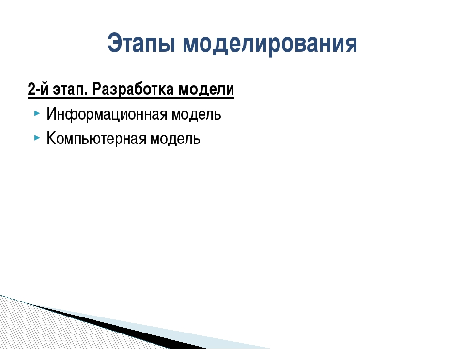 2-й этап. Разработка модели Информационная модель Компьютерная модель Этапы м...