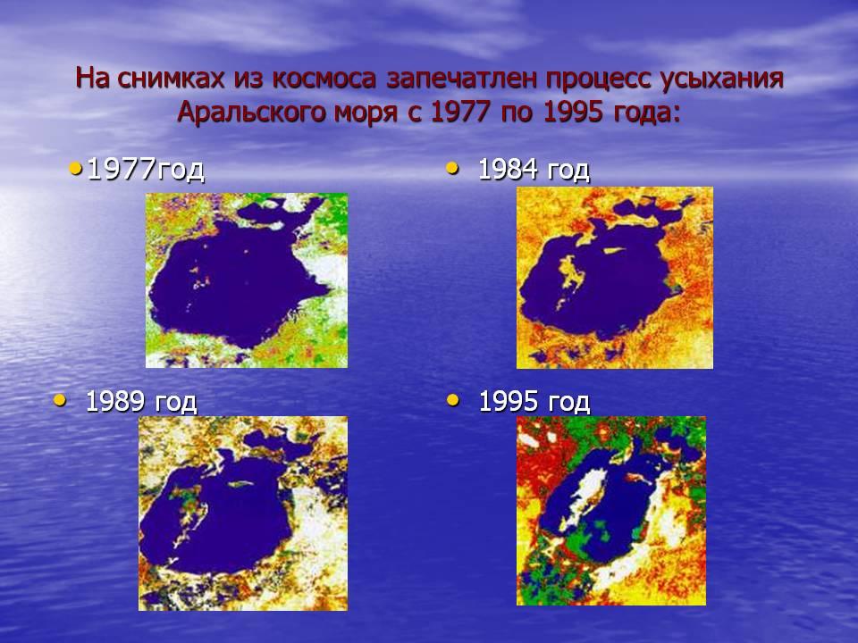http://5klass.net/datas/okruzhajuschij-mir/Aralskoe-more/0006-006-1984-god.jpg