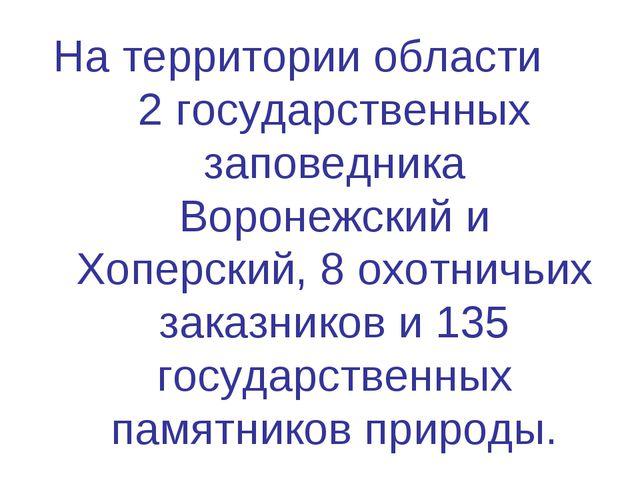 На территории области 2 государственных заповедника Воронежский и Хоперский,...