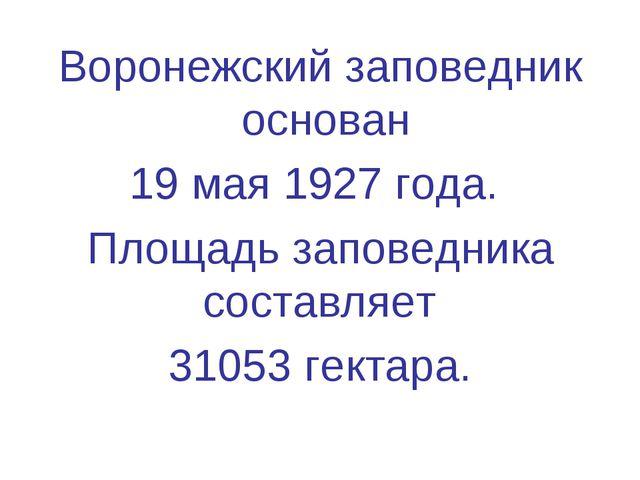 Воронежский заповедник основан 19 мая 1927 года. Площадь заповедника составля...