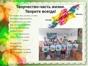 И в десять лет, и в семь, и в пять Все дети любят рисовать. И каждый смело на