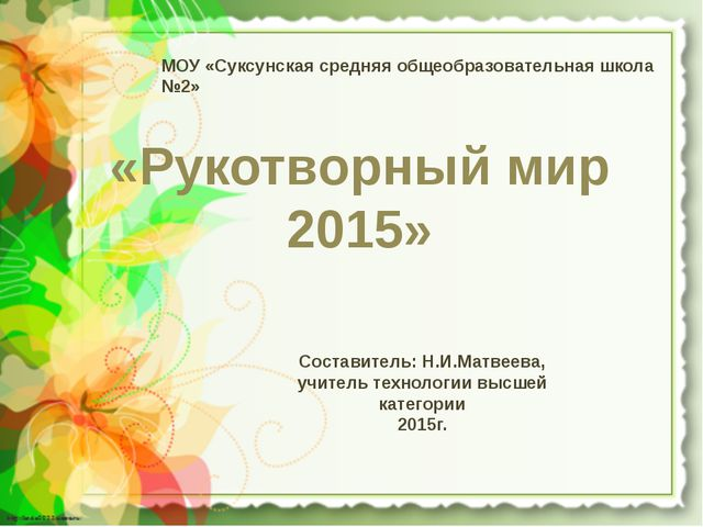 МОУ «Суксунская средняя общеобразовательная школа №2» «Рукотворный мир 2015»...