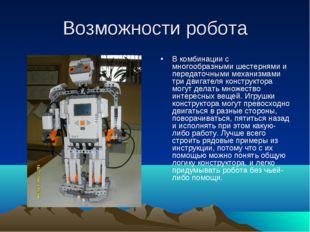 Возможности робота В комбинации с многообразными шестернями и передаточными м
