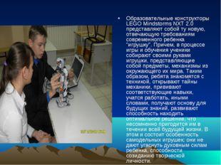 Образовательные конструкторы LEGO Mindstorms NXT 2.0 представляют собой ту но
