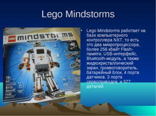 Lego Mindstorms Lego Mindstorms работает на базе компьютерного контроллера NX
