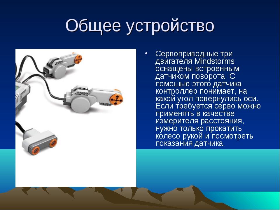 Общее устройство Сервоприводные три двигателя Mindstorms оснащены встроенным...