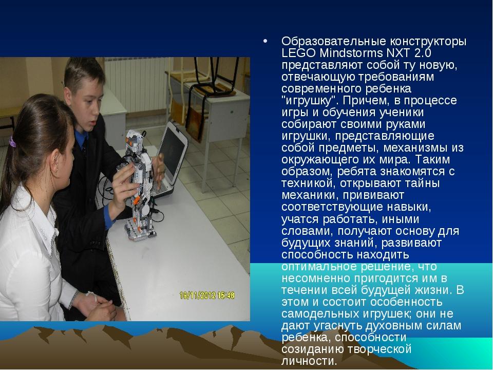 Образовательные конструкторы LEGO Mindstorms NXT 2.0 представляют собой ту но...