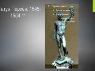 Статуя Персея. 1545-1554 гг.