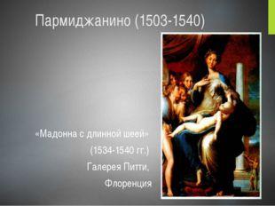 Пармиджанино (1503-1540) «Мадонна с длинной шеей» (1534-1540 гг.) Галерея Пит