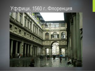Уффици. 1560 г. Флоренция