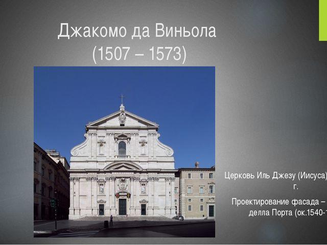 Джакомо да Виньола (1507 – 1573) Церковь Иль Джезу (Иисуса). Рим. 1575 г. Про...