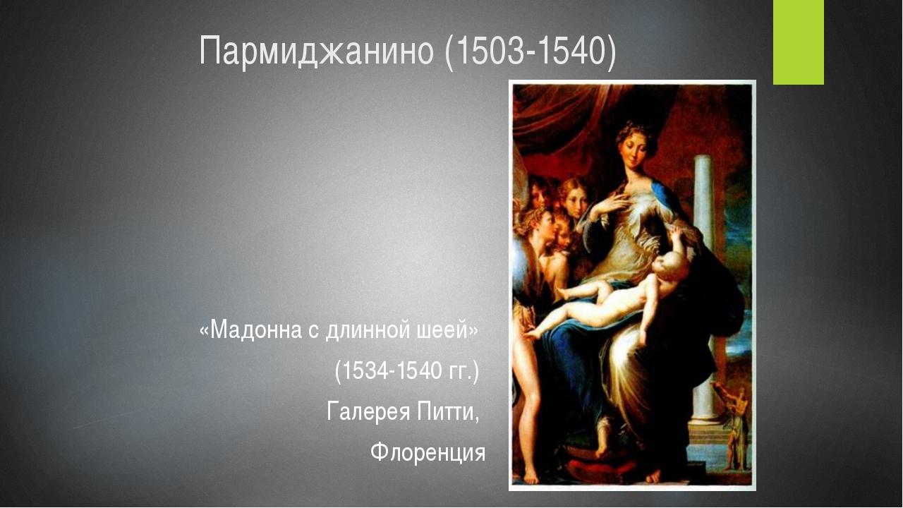 Пармиджанино (1503-1540) «Мадонна с длинной шеей» (1534-1540 гг.) Галерея Пит...