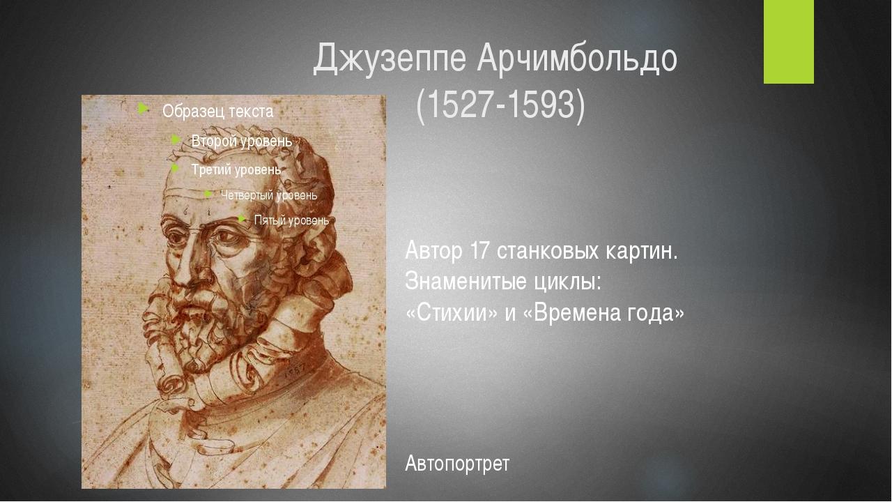 Джузеппе Арчимбольдо (1527-1593) Автопортрет Автор 17 станковых картин. Знаме...