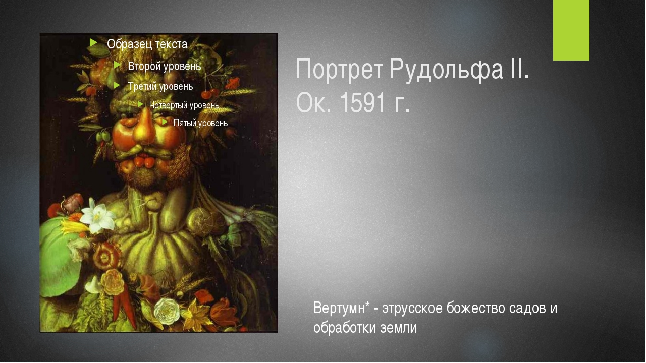 Портрет Рудольфа II. Ок. 1591 г. Вертумн* - этрусское божество садов и обрабо...