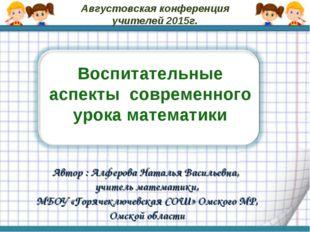 Автор : Алферова Наталья Васильевна, учитель математики, МБОУ «Горячеключевск