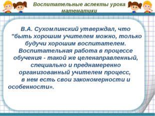 """Воспитательные аспекты урока математики В.А. Сухомлинский утверждал, что """"быт"""
