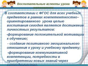 В соответствии с ФГОС для всех учебных предметов в рамках компетентностно–ор