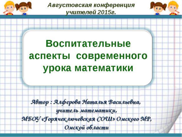 Автор : Алферова Наталья Васильевна, учитель математики, МБОУ «Горячеключевск...