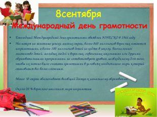 Ежегодный Международный день грамотности объявлен ЮНЕСКО в 1966 году Несмотря