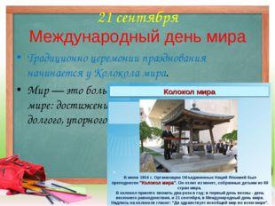21 сентября Международный день мира Традиционно церемонии празднования начина