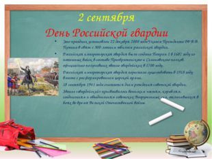 2 сентября День Российской гвардии Это праздник установлен 22 декабря 2000 го