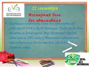 22 сентября Всемирный день без автомобиля Традиция проводить День без автомо