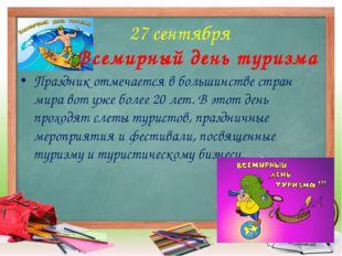 27 сентября Всемирный день туризма Праздник отмечается в большинстве стран м