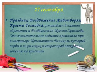 27 сентября Праздник Воздвижение Животворящего Креста Господня установлен в п