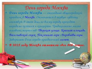 День города Москва День города Москвы— ежегодный общегородской праздник вМо