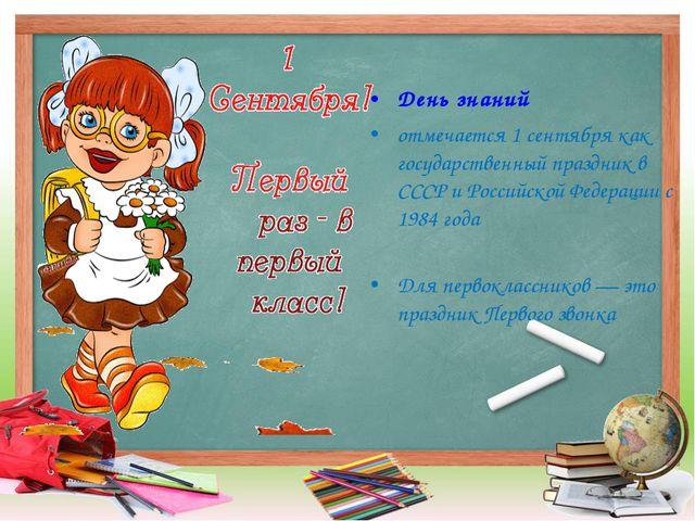 День знаний отмечается 1 сентября как государственный праздник в СССР и Рос...