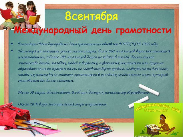 Ежегодный Международный день грамотности объявлен ЮНЕСКО в 1966 году Несмотря...
